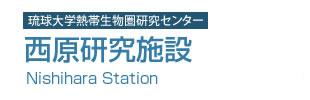 Nishihara Station