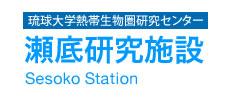 Sesoko Station